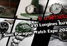 Longines ในงาน Siam Paragon Watch Expo 2020