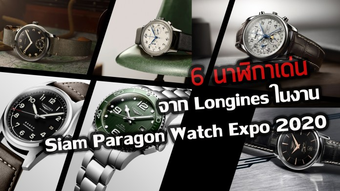 Longines ในงาน Siam Paragon Watch Expo 2020
