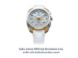 Seiko Astron SBXC060 Revolution Line