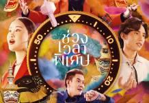 MV 30 year Seiko Thailand