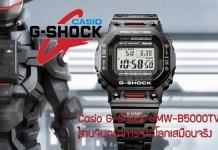 Casio G-Shock GMW-B5000TVA-1JR
