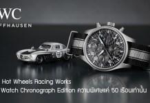 IWC x Hot Wheels Racing Works Pilot's Watch Chronograph Edition