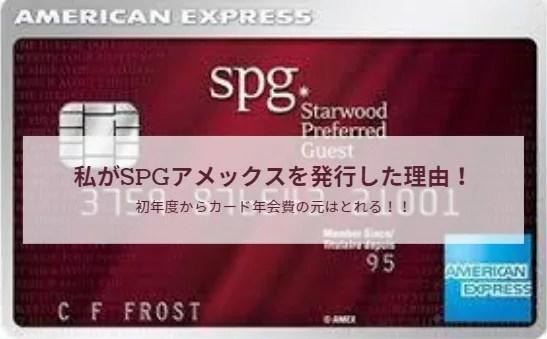 SPGアメックスを発行した理由