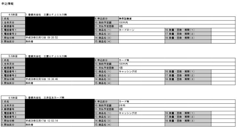 id:jp:20161029094337p:plain