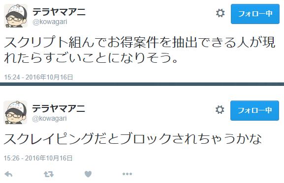 id:jp:20161113202726p:plain