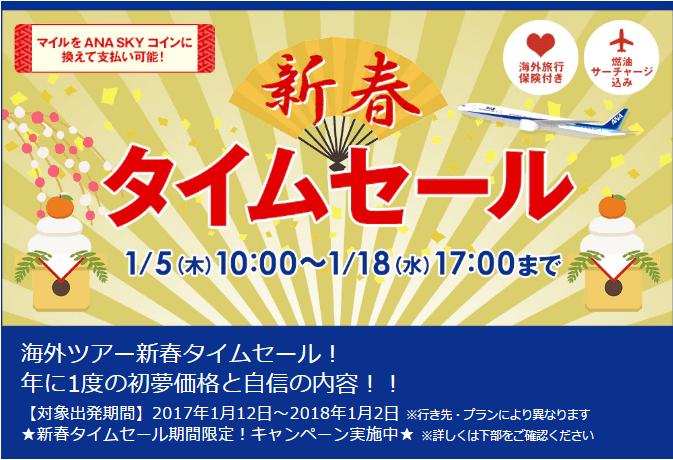 id:jp:20170106222015p:plain