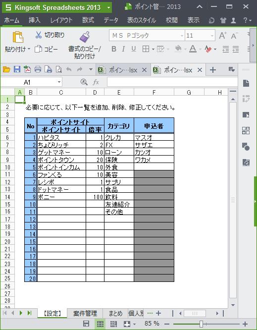 id:jp:20170211225946p:plain