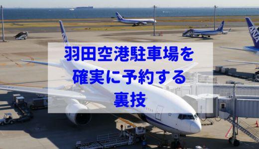 羽田空港駐車場予約の裏技を詳しく解説!当日満車でも慌てないための3つの対策も!(2019年7月最新版)