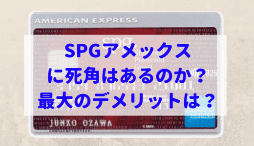 【SPGアメックス】マイルも貯まる人気クレジットカードだが最大のデメリットは?入会して後悔しないよう比較検討が必要!