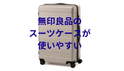 無印良品スーツケース(87リットル)を追加購入!細かな改良で使いやすさアップ!一番気に入った改良点は?