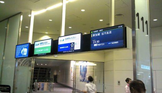 ANA151便シンガポール行きエコノミークラスに搭乗!家族旅行では初めての深夜便!