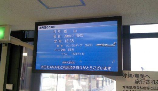 ボンバルディアDHC8-Q400に搭乗し大阪から松山へ、そして東京へ!松山空港からは外に出ず!