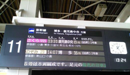 SFC修行のような全国行脚の2日目は広島から福岡経由で東京へ!博多ラーメンと寿司を堪能!お土産の明太子も忘れずに!