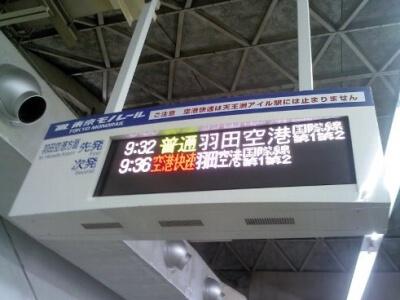 SFC修行のような全国行脚 その4(東京→大阪→仙台) 2013年秋
