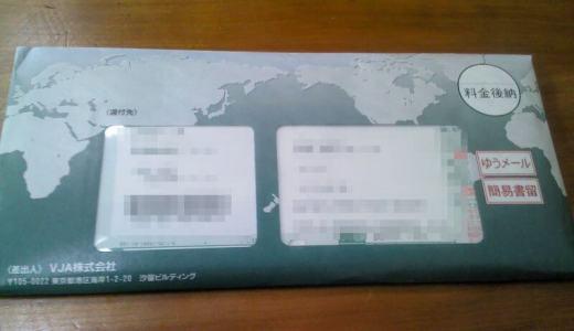 念願のANA SFC(スーパーフライヤーズカード)がとうとう届いた!カード継続すればずっと上級会員!