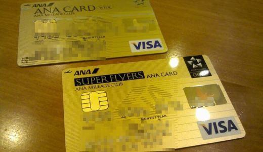 ANA VISAワイドゴールドカードからANA VISA SFC ゴールドカードに切り替えて気づいたこと!