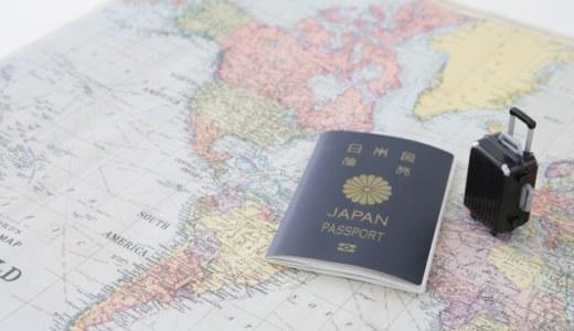 「安く海外旅行に行きたい!」 ツアー旅行ではなく個人手配旅行をおすすめする3つの理由!