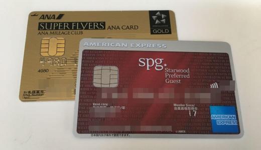 SPGアメックスとANAカード!メインで使うのはどちらのクレジットカードが良い?目的に応じて賢く選択!