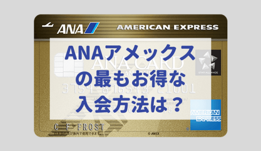 ANAアメックス入会で最大90,000マイル獲得!得するのはポイントサイト経由?キャンペーン?(2018年7月最新版)