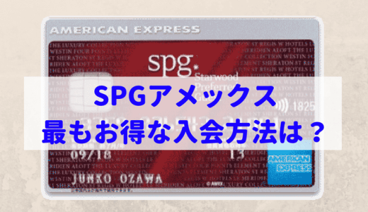 SPGアメックス入会はポイントサイト経由がお得? 最もポイントを獲得できる入会の裏技(2018年12月最新版)