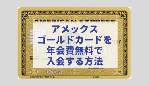 アメックス・ゴールドカード入会で初年度無料と10,000ポイント獲得!入会するならキャンペーン?ポイントサイト?(2019年5月最新版)