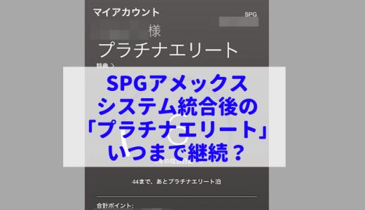 【SPGアメックス】システム統合後の現在のステータスは「プラチナエリート」!ボーナス期間はいつまで継続?