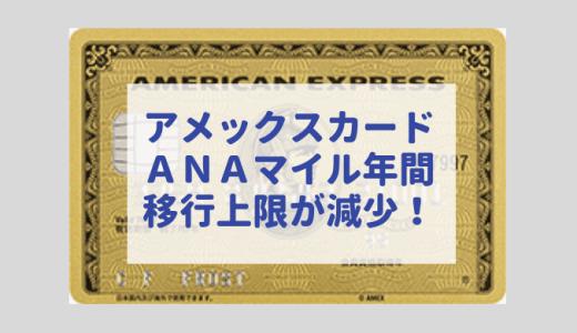 アメックスカードのANAマイル移行上限が年間4万マイルに制限!ANAマイルが貯まるアメックス系カードはどれを選ぶ?