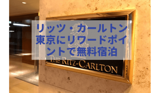 ザ・リッツ・カールトン東京にリワードポイントで無料宿泊!プラチナエリート特典の結果は?