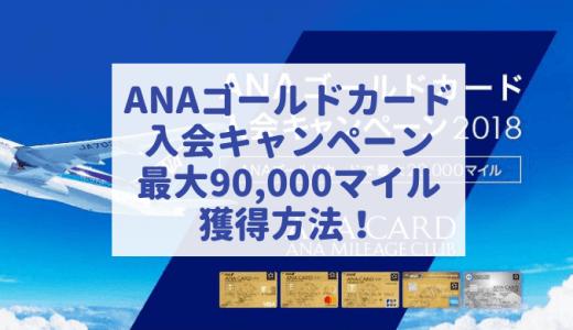 ANAアメックスゴールド入会で90,000マイル獲得!過去最大級キャンペーンでANAマイル大量ゲット!(2018年11月最新版)