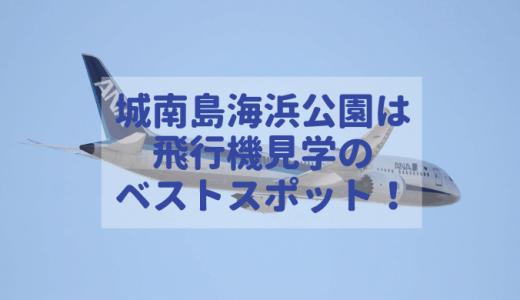 城南島海浜公園は飛行機見学・撮影スポットに最適!羽田空港C滑走路離陸・B滑走路着陸が間近で迫力満点!