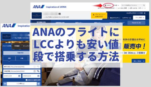 ANAのフライトにLCCよりも安く乗る裏技!この方法だと全国どこへでもANAに乗って安く行くことができる?