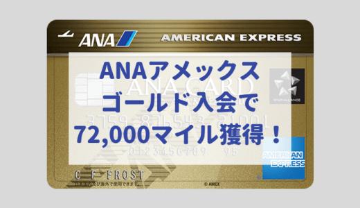 ANAアメックスゴールド入会で最大72,000マイル獲得する裏技!ANAマイル大量獲得のチャンス!(2018年12月最新版)