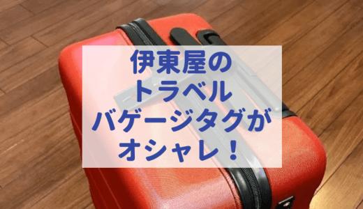 伊東屋トラベルバゲージタグがシンプルでオシャレ!新シリーズも登場!無印良品スーツケースに付ければ、荷物引き取り時の目印に!
