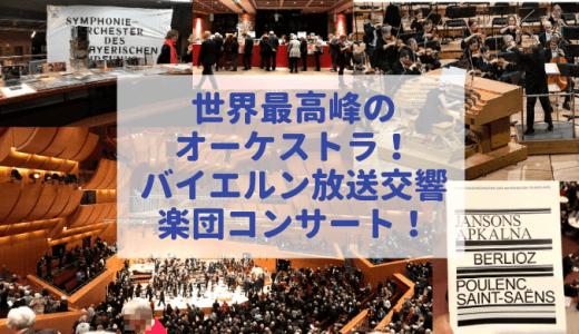 バイエルン放送交響楽団コンサート鑑賞!世界最高峰オーケストラの演奏を本拠地ミュンヘンにて経験!