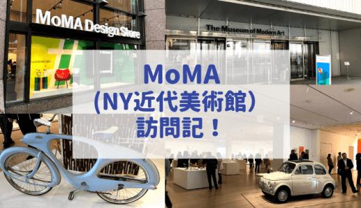 MoMA(ニューヨーク近代美術館)を訪問!見ていて楽しい素敵なデザインの数々!