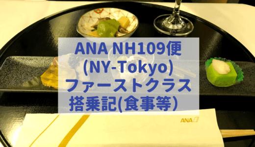 ANAファーストクラス搭乗記【後編】(NH109便ニューヨーク発羽田行)!ゆったりと寛ぎ、絶品の日本食を堪能!