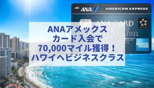 ANAアメックスカード入会で最大7万マイル獲得!その具体的なステップについて詳しく解説。(2020年5月最新版)