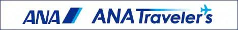 ANAの旅行サイト ANA SKY WEB TOUR