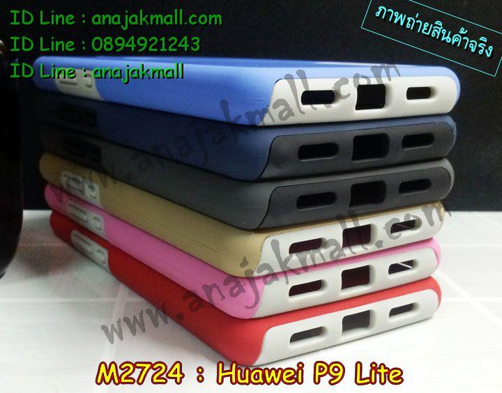 เคส Huawei p9 lite,เคสสกรีนหัวเหว่ย p9 lite,รับพิมพ์ลายเคส Huawei p9 lite,เคสหนัง Huawei p9 lite,เคสไดอารี่ Huawei p9 lite,สั่งสกรีนเคส Huawei p9 lite,เคสโรบอทหัวเหว่ย p9 lite,เคสแข็งหรูหัวเหว่ย p9 lite,เคสโชว์เบอร์หัวเหว่ย p9 lite,เคสสกรีน 3 มิติหัวเหว่ย p9 lite,ซองหนังเคสหัวเหว่ย p9 lite,สกรีนเคสนูน 3 มิติ Huawei p9 lite,เคสอลูมิเนียม สกรีนลายนูน 3 มิติ,เคสพิมพ์ลาย Huawei p9 lite,เคสฝาพับ Huawei p9 lite,เคสหนังประดับ Huawei p9 lite,เคสแข็ง ประดับ Huawei p9 lite,เคสตัวการ์ตูน Huawei p9 lite,เคสซิลิโคนเด็ก Huawei p9 lite,เคสสกรีนลาย Huawei p9 lite, เคสลายนูน 3D Huawei p9 lite,รับทำลายเคสตามสั่ง Huawei p9 lite,เคสบุหนังอลูมิเนียมหัวเหว่ย p9 lite,สั่งพิมพ์ลายเคส Huawei p9 lite,เคสอลูมิเนียมสกรีนลายหัวเหว่ย p9 lite,บัมเปอร์เคสหัวเหว่ย p9 lite,บัมเปอร์ลายการ์ตูนหัวเหว่ย p9 lite, เคสยางนูน 3 มิติ Huawei p9 lite,พิมพ์ลายเคสนูน Huawei p9 lite,เคสยางใส Huawei p9 lite,เคสโชว์เบอร์หัวเหว่ย p9 lite,สกรีนเคสยางหัวเหว่ย p9 lite,พิมพ์เคสยางการ์ตูนหัวเหว่ย p9 lite,ทำลายเคสหัวเหว่ย p9 lite,เคสยางหูกระต่าย Huawei p9 lite,เคสอลูมิเนียม Huawei p9 lite,เคสอลูมิเนียมสกรีนลาย Huawei p9 lite,เคสแข็งลายการ์ตูน Huawei p9 lite, เคสนิ่มพิมพ์ลาย Huawei p9 lite,เคสซิลิโคน Huawei p9 lite,เคสยางฝาพับหัวเว่ย p9 lite,เคสยางมีหู Huawei p9 lite, เคสประดับ Huawei p9 lite,เคสปั้มเปอร์ Huawei p9 lite,เคสตกแต่งเพชร Huawei p9 lite,เคสขอบอลูมิเนียมหัวเหว่ย p9 lite,เคสแข็งคริสตัล Huawei p9 lite,เคสฟรุ้งฟริ้ง Huawei p9 lite,เคสฝาพับคริสตัล Huawei p9 lite