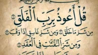 Photo of تفسير سورة الفلق