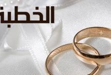 Photo of ما هو تعريف الخِطبة الزواج فى الإسلام وما حكمها وما هى أنواعها