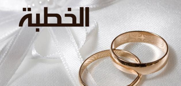 ما هو تعريف الخِطبة الزواج فى الإسلام وما حكمها وما هى أنواعها
