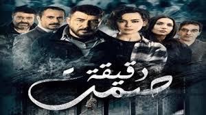 Photo of قصة وأحداث مسلسل دقيقة صمت عابد فهد