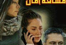 Photo of قصة وأحداث مسلسل مسافة أمان سلافة معمار