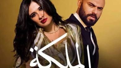 Photo of قصة وأحداث مسلسل الملكة ياسمين عبد العزيز