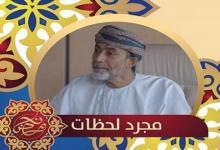 Photo of قصة وأحداث مسلسل مجرد لحظات صالح زعل