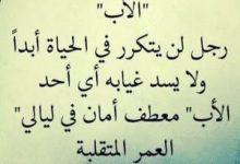 Photo of حكم عن الاب