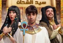 Photo of قصة وأحداث الواد سيد الشحات أحمد فهمي