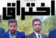 Photo of قصة وأحداث مسلسل اختراق عبد المحسن النمر