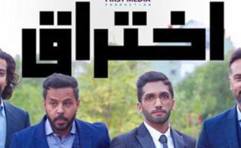 قصة وأحداث مسلسل اختراق عبد المحسن النمر
